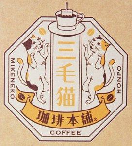 三毛猫姉妹のオーガニックブレンドコーヒー【6パック入り】