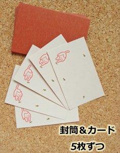 伊予和紙製メッセージカード【ねこと金色の小魚】
