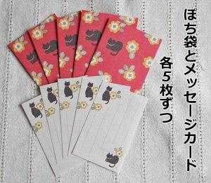 ひとことぽち袋【黒猫と黄色い花】