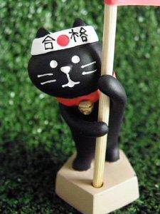 まったり猫シリーズ【必勝旗ふり猫】