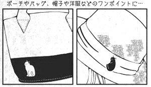 刺繍ブローチ【おすわりヒマラヤン】
