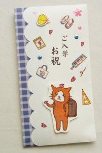 くちばしさくぞうの入学お祝い袋【ブルー】