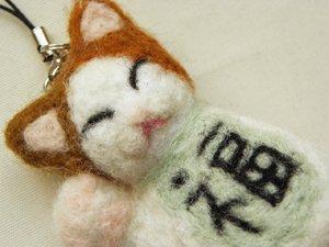 羊毛猫ストラップ【右招き三毛猫】ライ...