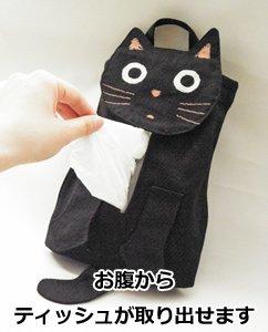 きょとん猫の ティシュカバー【ブラック】
