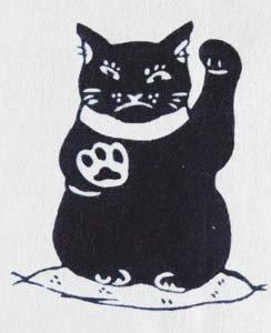 絵手拭い【七福招き猫】
