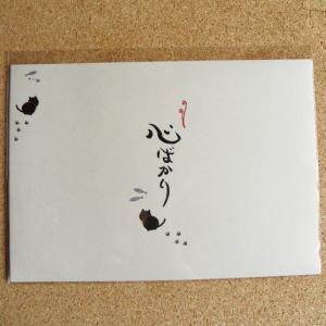 のし紙【まるまるん黒猫/心ばかり】