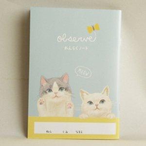 れんらくノート【かわいい仔猫たち】