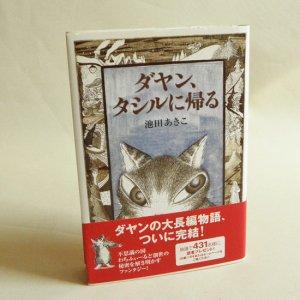 猫のダヤン単行本【ダヤン、タシルに帰る】