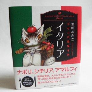 猫のダヤンの本【絵描き旅 イタリア】