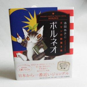 猫のダヤンの本【絵描き旅 ボルネオ】