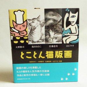 猫のダヤンの本【とことん猫版画】