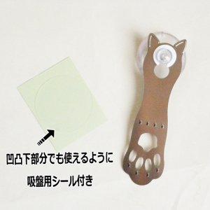 ステンレス製スポンジキャッチャー【猫&肉球】