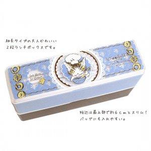 猫のダヤン スリムランチ【お菓子のまんだら】青系