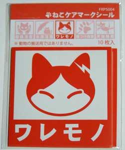 猫ステッカー【ワレモノ】