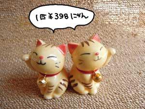 ミニ招き猫【茶トラ猫】