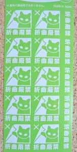 mini猫ステッカー【折曲厳禁】グリーン
