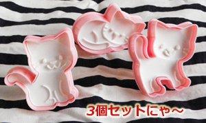 猫クッキー型【3にゃんズ】