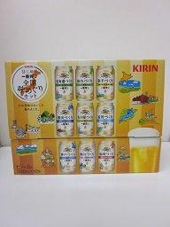 キリン 9工場の一番搾り飲みくらべセット