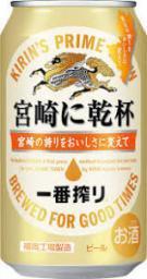 キリン一番搾り 宮崎に乾杯350ml缶(24本入)