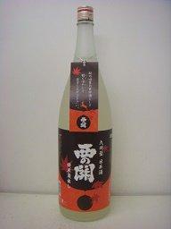 西の関 九州型日本酒 純米蔵出し1800ml