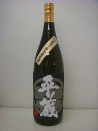 黒麹 平蔵 優等賞受賞酒1800ml
