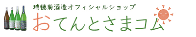 おてんとさまコム〜瑞穂菊酒造公式ネットショップ