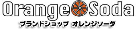 海外ブランドセレクトショップ オレンジソーダ