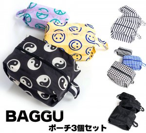 BAGGU(バグゥ)ポーチ3点セット/3D ZIP SET BAG/バグー<img class='new_mark_img2' src='https://img.shop-pro.jp/img/new/icons16.gif' style='border:none;display:inline;margin:0px;padding:0px;width:auto;' />