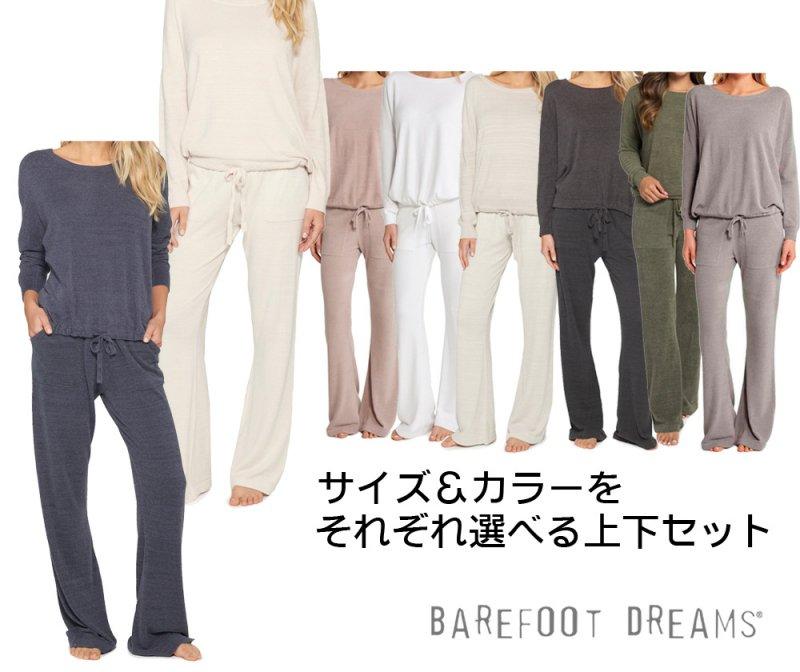 ベアフットドリームス(Barefoot Dreams...