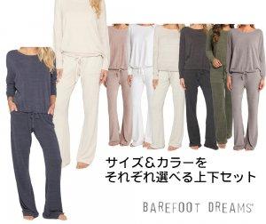 ベアフットドリームス(Barefoot Dreams)カットソー&パンツ上下セット/Cozychic Ultra Lite/スウェット上下セット<img class='new_mark_img2' src='https://img.shop-pro.jp/img/new/icons16.gif' style='border:none;display:inline;margin:0px;padding:0px;width:auto;' />