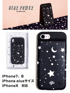Valfre(ヴァルフェー)充電バッテリー内臓iPhone7、8、plus、X、ケース/スマホケース/STAR POWER/星柄<img class='new_mark_img2' src='//img.shop-pro.jp/img/new/icons16.gif' style='border:none;display:inline;margin:0px;padding:0px;width:auto;' />