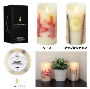 【送料無料/電池付】ルミナラ(Luminara)LEDキャンドルライト/火を使わないボタニカルキャンドル