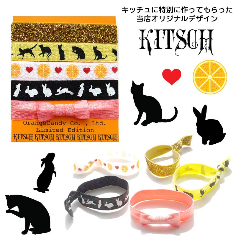 【タイムセール】Kitsch(キッチュ)当店限定★特別注文 Rabbit&cat ヘアアクセ5本セット/ヘアゴム