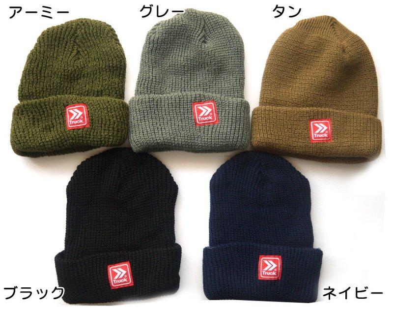 トラックブランド(Truck Brand)ニットキャップ/ニット帽子/ブラック、アーミー、タン、ネイビー、グレー