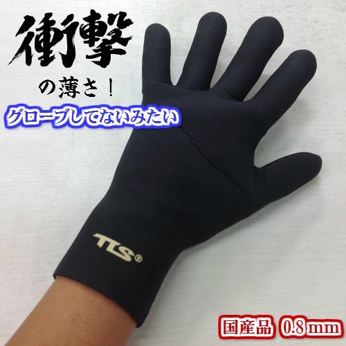 子供サイズ TOOLS 0.8mm エア・フュージョン・冬用グローブ【この感覚たまらない!】