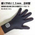 国産1.5mmボードの握りやすさNO1 ! Flex Rubber Glove極薄冬用グローブ ネコポスOK