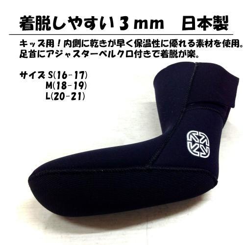 国産キッズ用3mmアジャスター付きで着脱楽Aero Capsuel Surf Socks冬用ソックスネコポスOK