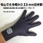 国産2.5mm安心できる暖かさ ! Flex Rubber Glove冬用グローブ ネコポスOK