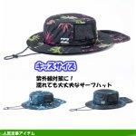 【ネコポス対応】キッズ BILLABONG サーフハット柄