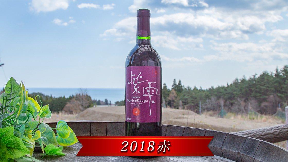 山葡萄ワイン 紫雫2018 Marine Rouge(赤)の写真