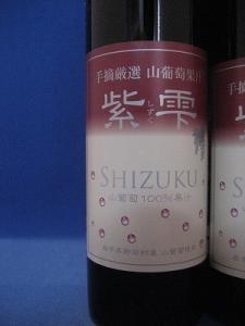 紫雫シルバー (酸味)の写真