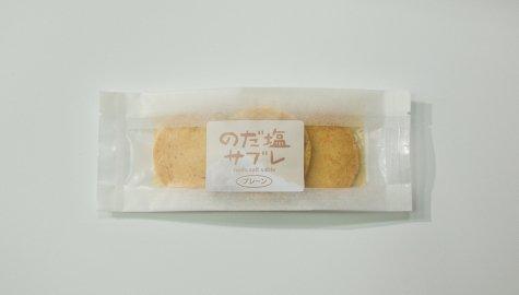 のだ塩サブレ(プレーン)