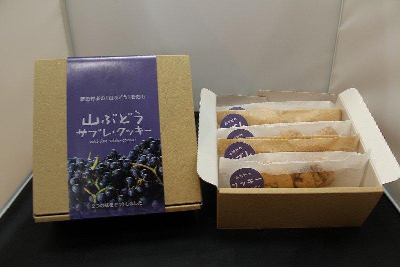 山ぶどうサブレ・クッキー箱入りの写真