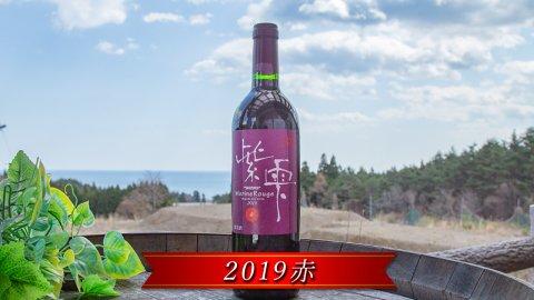 山葡萄ワイン 紫雫2019 Marine Rouge(赤)(11/1〜12/30まで35%offフェア!!)