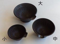 のだ焼き すり鉢(小)
