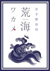岩手野田村荒海ワカメ「早採り生」【セットC】の写真