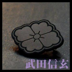 戦国紋章 武田花菱 バッチ