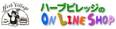 ハーブビレッジ@オンラインショップ:通販:静岡