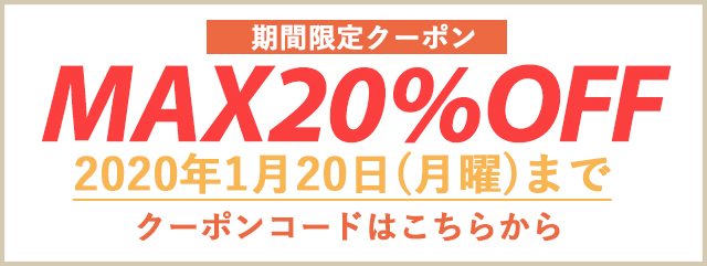 期間限定SHOPPINING COUPON MAX 20% OFF