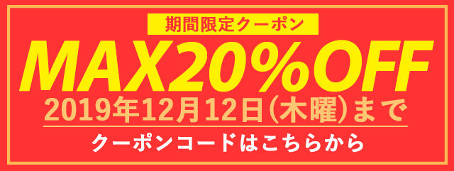 SHOPPINING COUPON MAX 20% OFF